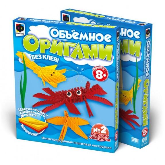 Объёмное оригами Морские обитатели