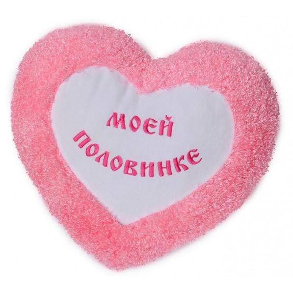 "Сердце подушка ""Моей половинке"""